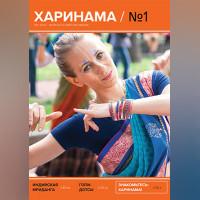 Журнал Харинама - Выпуск №1