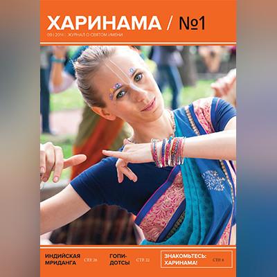 Журнал Харинама - Аудиоверсия